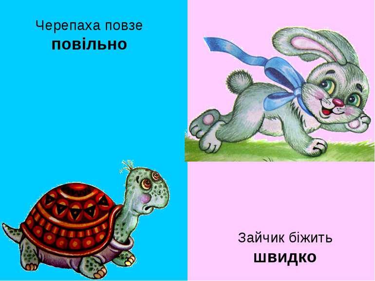 Черепаха повзе повільно Зайчик біжить швидко