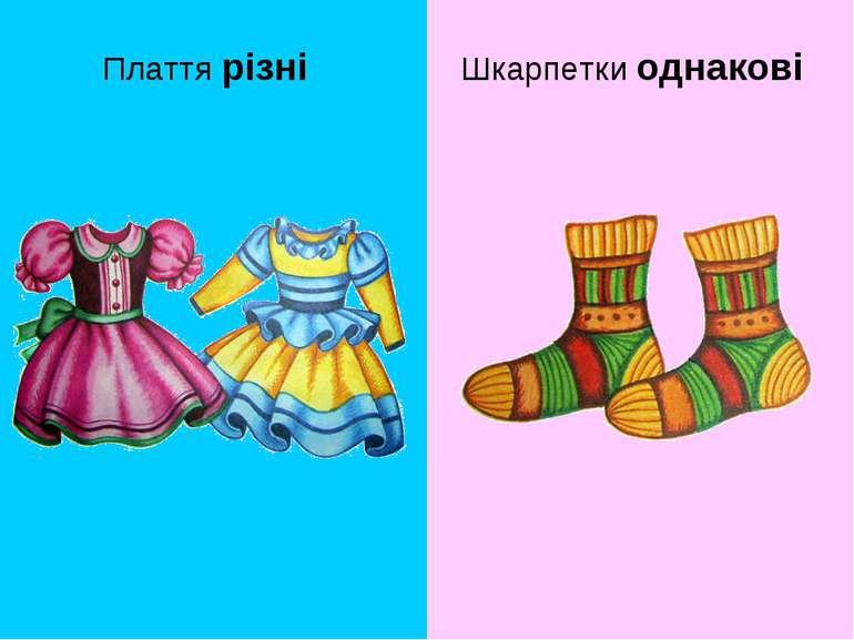 Шкарпетки однакові Плаття різні