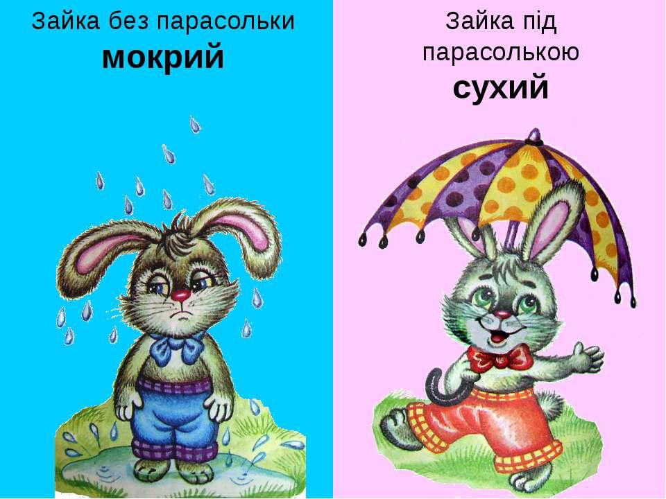 Зайка без парасольки мокрий Зайка під парасолькою сухий