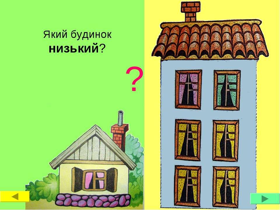 Який будинок низький? ?