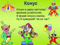 Клоун в цирку виступає малюків розвеселяє. В формі конуса ковпак. Ну й кумедн...