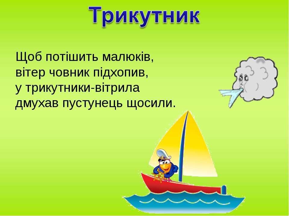 Щоб потішить малюків, вітер човник підхопив, у трикутники-вітрила дмухав пуст...