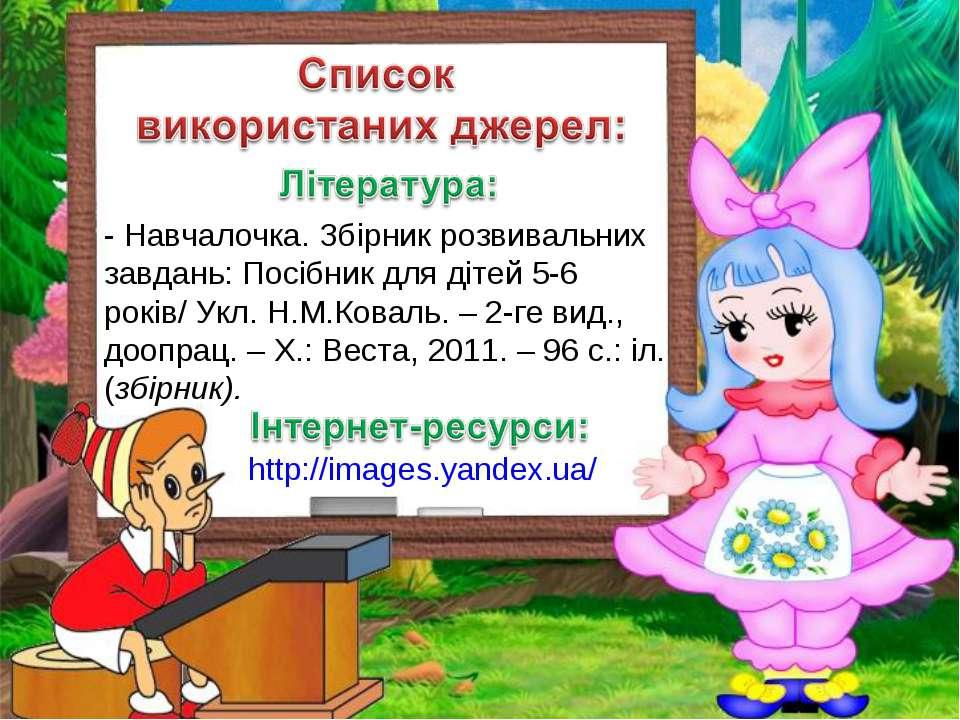 http://images.yandex.ua/ - Навчалочка. Збірник розвивальних завдань: Посібник...
