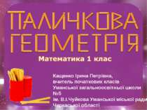 Кащенко Ірина Петрівна, вчитель початкових класів Уманської загальноосвітньої...