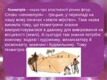 Слово «геометрія» – грецьке, у перекладі на нашу мову означає «земле-мірство»...