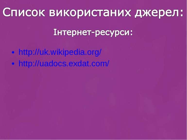 http://uk.wikipedia.org/ http://uadocs.exdat.com/