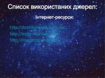 http://doshkolenok.kiev.ua/ http://lesia.vozniuk.com/ http://images.yandex.ua/