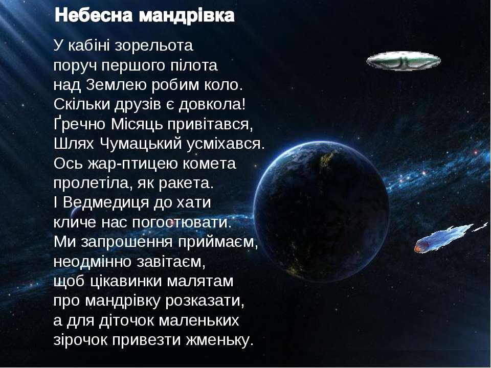 У кабіні зорельота поруч першого пілота над Землею робим коло. Скільки друзів...