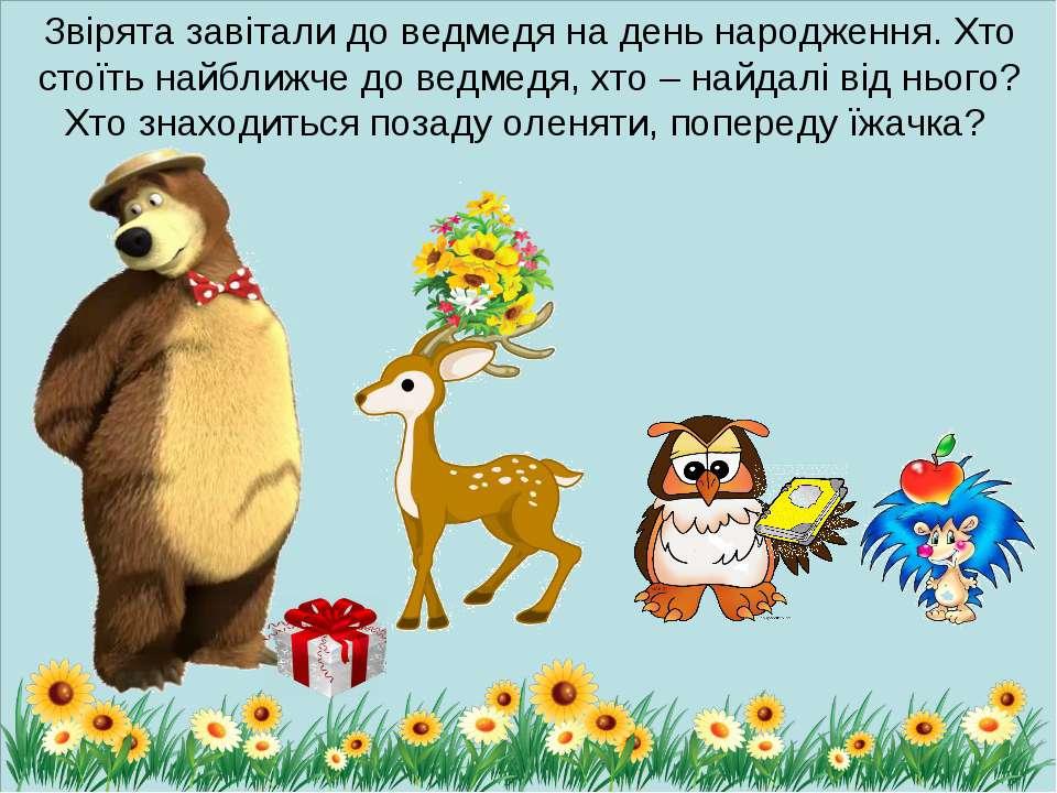 Звірята завітали до ведмедя на день народження. Хто стоїть найближче до ведме...