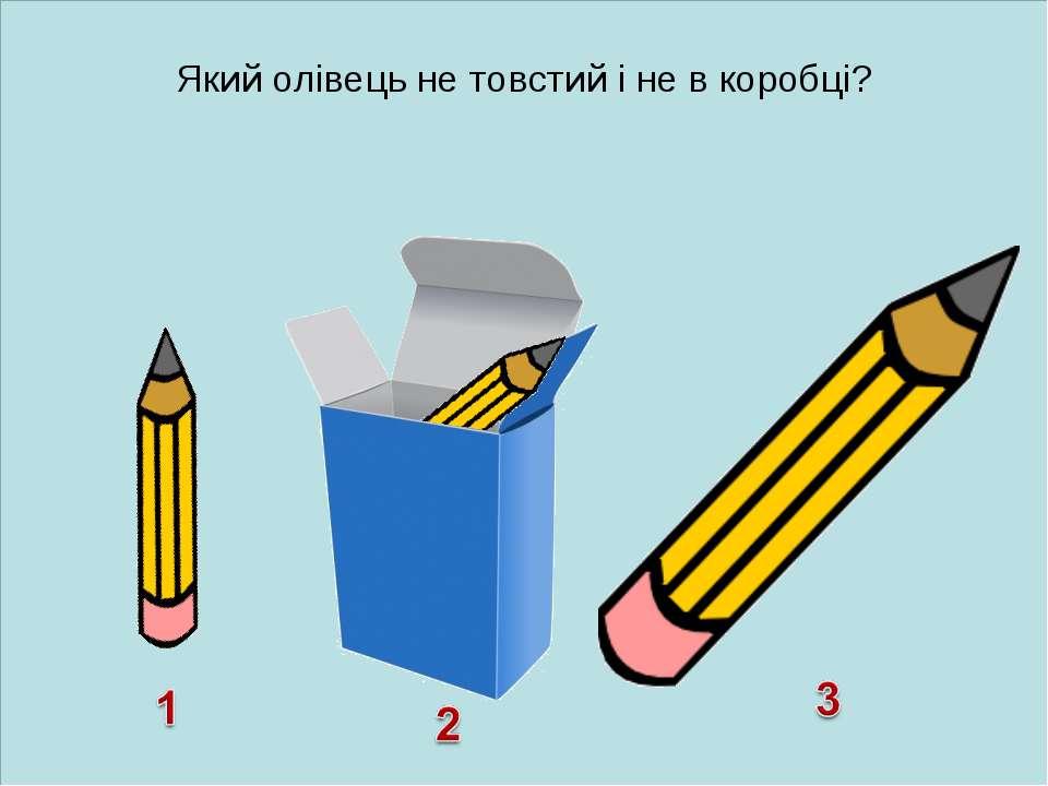 Який олівець не товстий і не в коробці?
