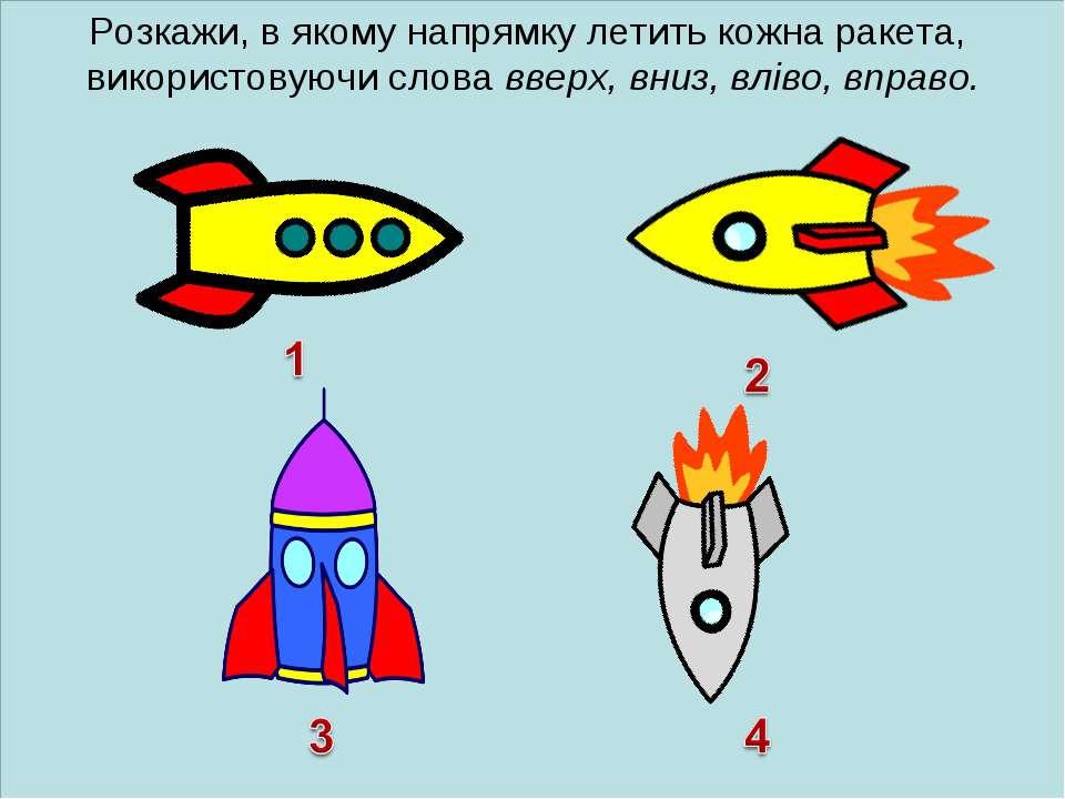 Розкажи, в якому напрямку летить кожна ракета, використовуючи слова вверх, вн...
