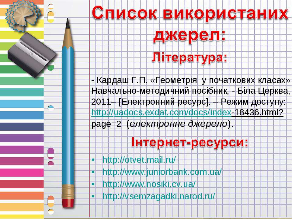 http://otvet.mail.ru/ http://www.juniorbank.com.ua/ http://www.nosiki.cv.ua/ ...