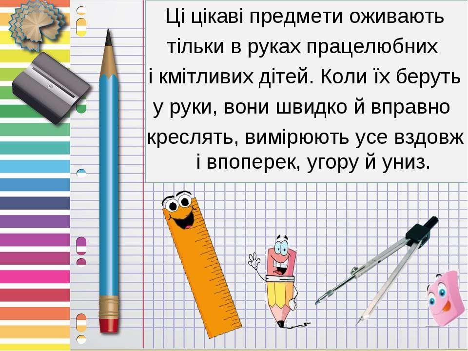 Ці цікаві предмети оживають тільки в руках працелюбних і кмітливих дітей. Кол...