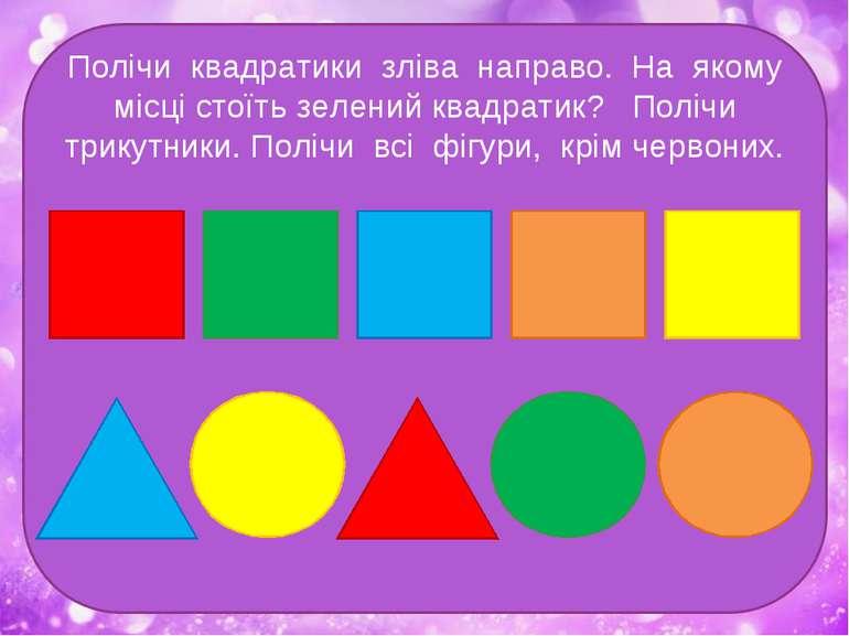 Полічи квадратики зліва направо. На якому місці стоїть зелений квадратик? Пол...