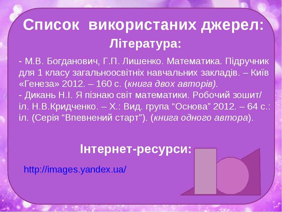 http://images.yandex.ua/ Список використаних джерел: Література: Інтернет-рес...