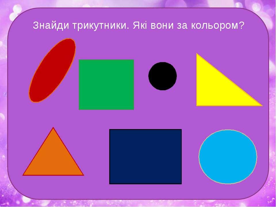 Знайди трикутники. Які вони за кольором?