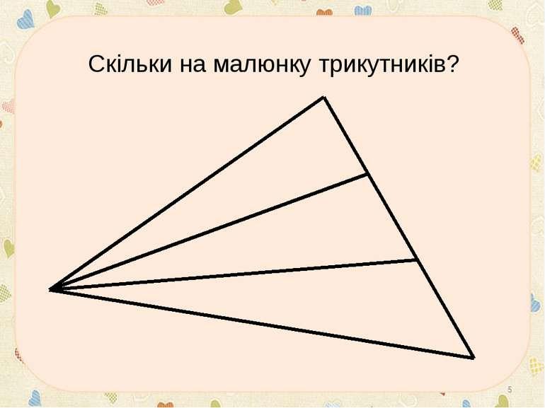 * Скільки на малюнку трикутників?