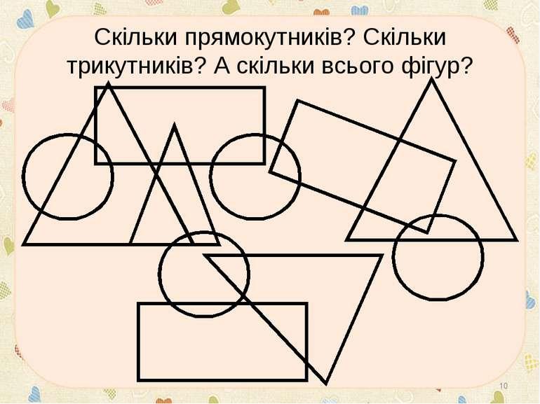 * Скільки прямокутників? Скільки трикутників? А скільки всього фігур?