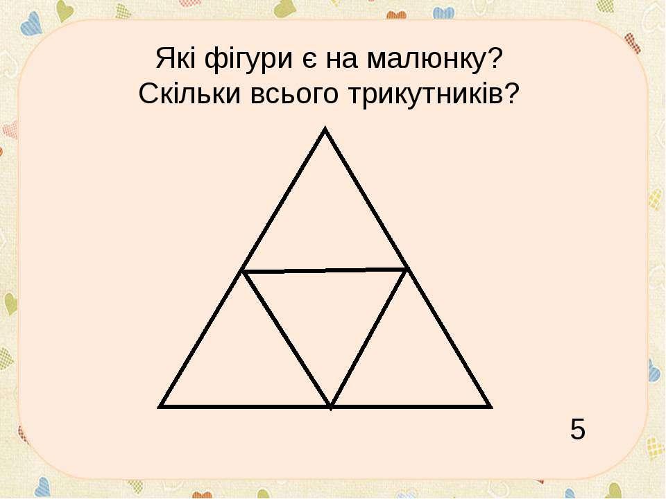* Які фігури є на малюнку? Скільки всього трикутників? 5