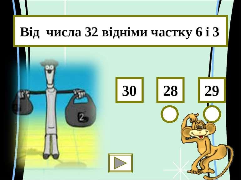 Від числа 32 відніми частку 6 і 3 29 28 30