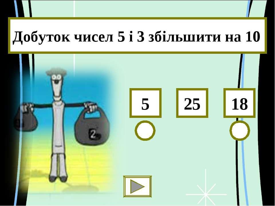 Добуток чисел 5 і 3 збільшити на 10 18 5 25