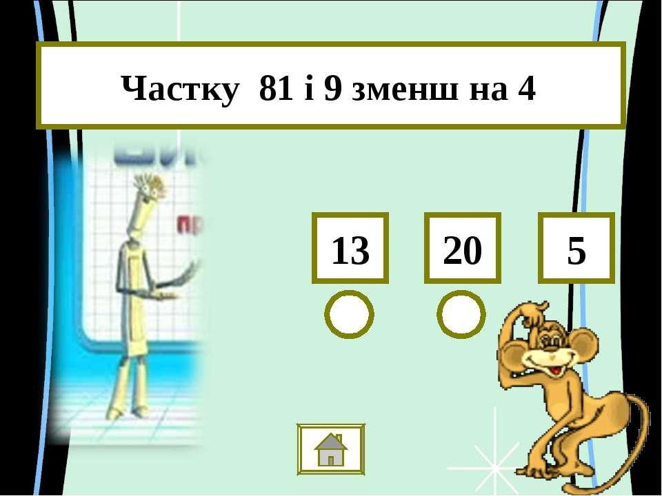 Частку 81 і 9 зменш на 4 20 13 5