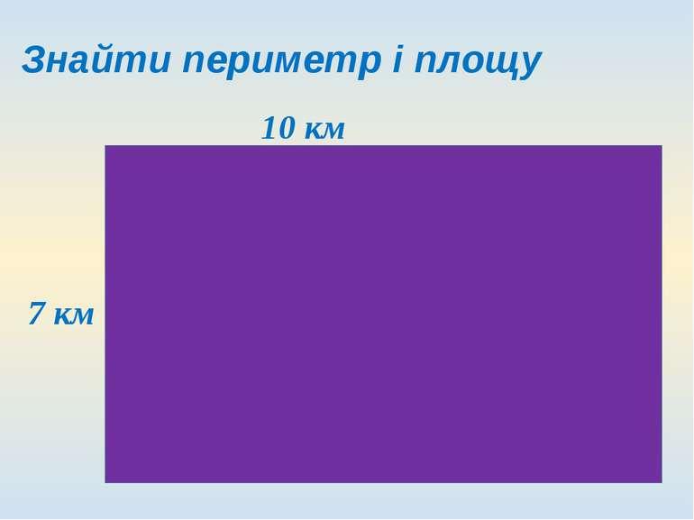 Знайти периметр і площу 10 км 7 км