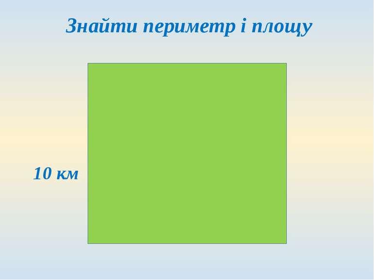 Знайти периметр і площу 10 км