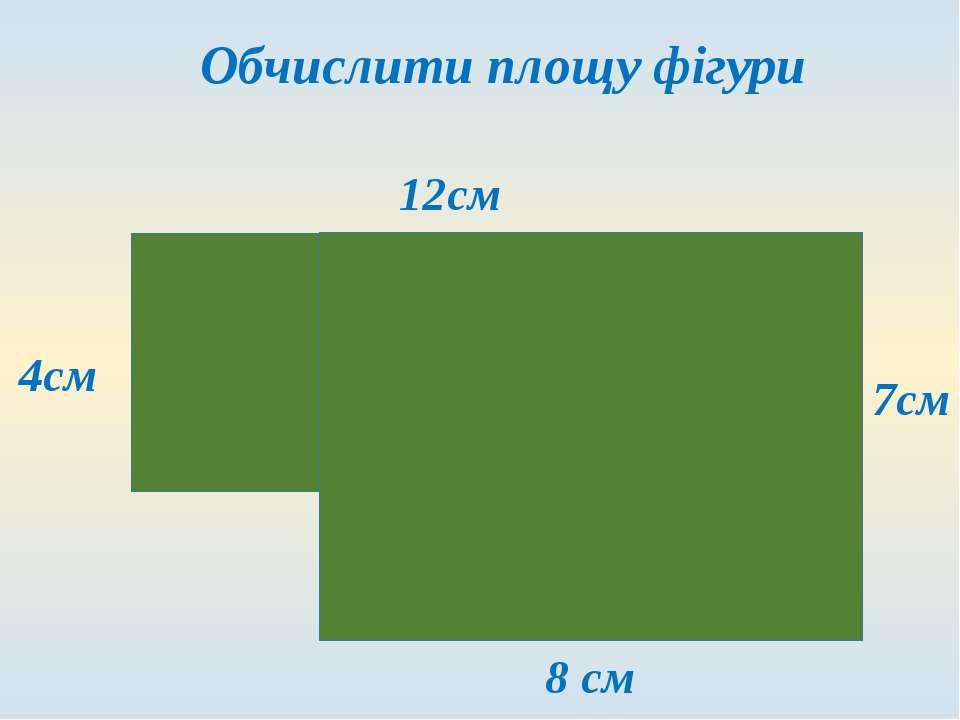 12см 4см 7см 8 см Обчислити площу фігури