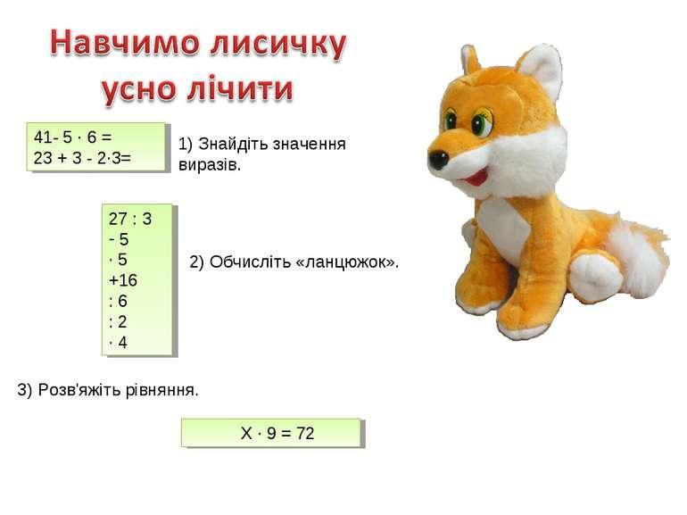 1) Знайдіть значення виразів. 27 : 3 5 · 5 +16 : 6 : 2 · 4 41- 5 · 6 = 23 + 3...