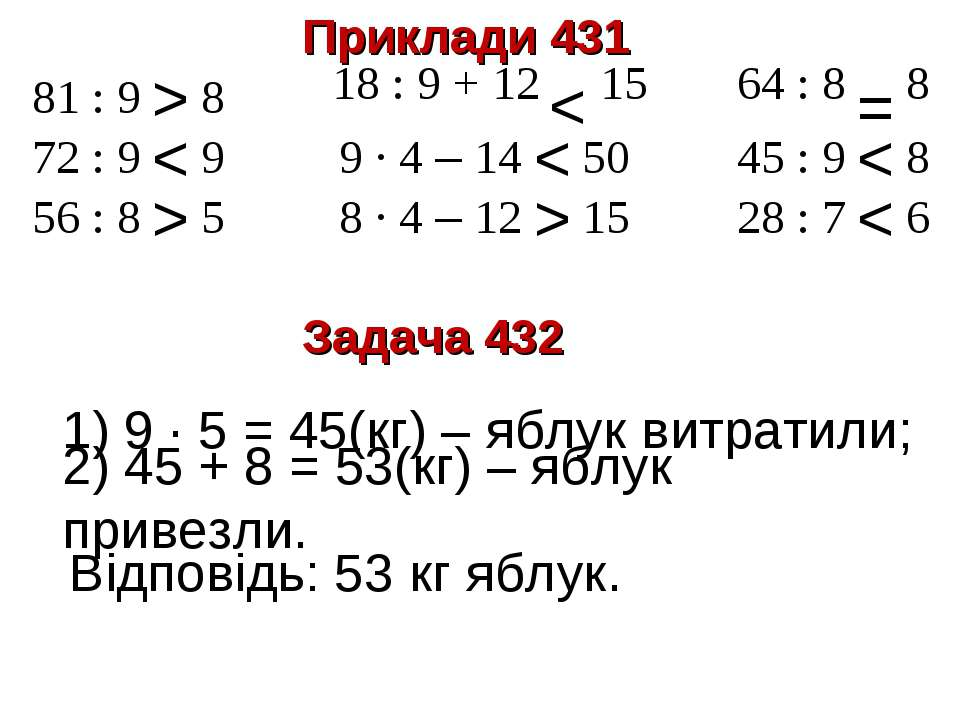 81 : 9 8 18 : 9 + 12 15 64 : 8 8 72 : 9 9 56 : 8 5 9 ∙ 4 – 14 50 8 ∙ 4 – 12 1...