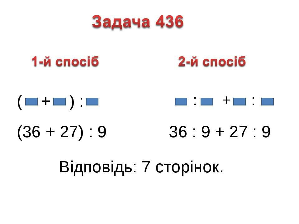 ( + ) : : + : (36 + 27) : 9 36 : 9 + 27 : 9 Відповідь: 7 сторінок.