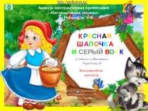 КРАСНАЯ ШАПОЧКА И СЕРЫЙ ВОЛК Сложение и вычитание в пределах 10 Курипко Ольга...