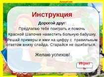 КРАСНАЯ ШАПОЧКА И СЕРЫЙ ВОЛК Личный сайт http://shkolnayastrana.ucoz.ua Сложе...