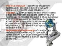 Робоча станція - комплекс апаратних і програмних засобів, призначених для вир...