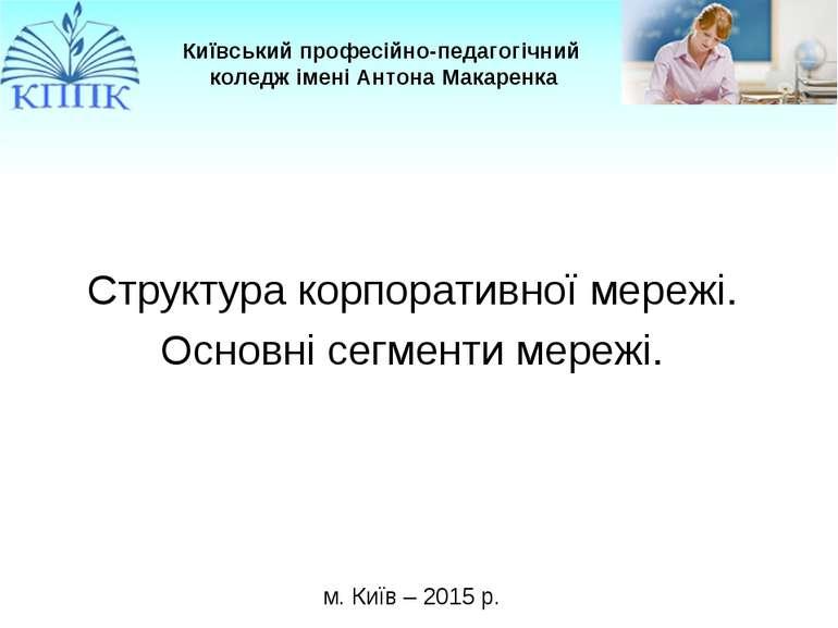 Київський професійно-педагогічний коледж імені Антона Макаренка Структура кор...