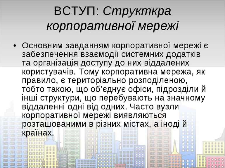 ВСТУП: Структкра корпоративної мережі Основним завданням корпоративної мережі...