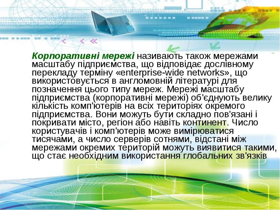Корпоративні мережі називають також мережами масштабу підприємства, що відпов...
