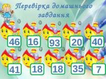 Перевірка домашнього завдання 46 7 35 18 18 41 40 20 93 16