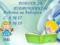 РОБОТА ЗА ПІДРУЧНИКОМ Робота за вибором С. 8 № 27 С. 9 № 29