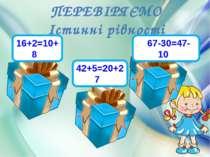 ПЕРЕВІРЯЄМО Істинні рівності 16+2=10+888 42+5=20+2788 67-30=47-1088