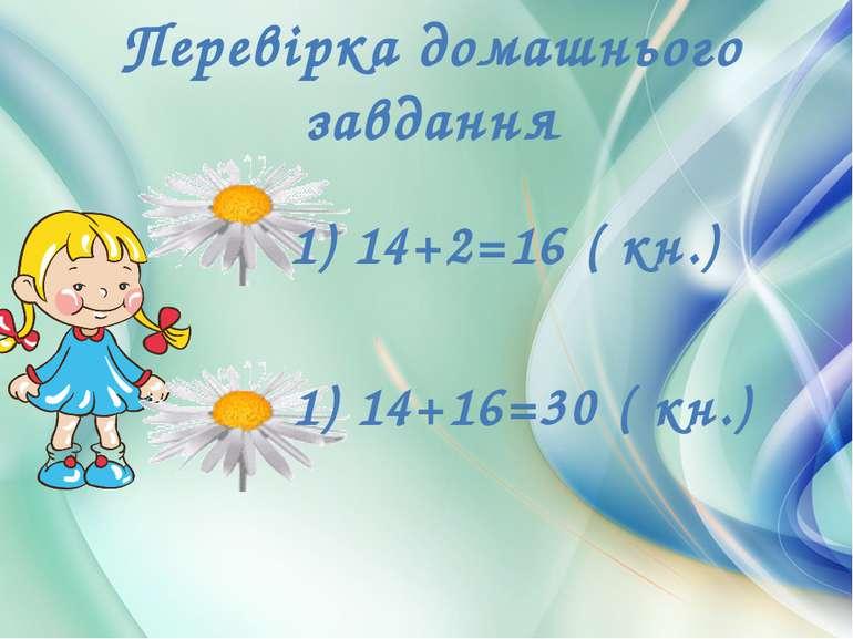 Перевірка домашнього завдання 1) 14+2=16 ( кн.) 1) 14+16=30 ( кн.)