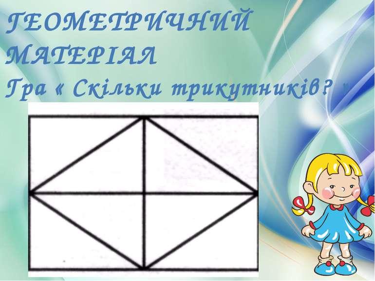 ГЕОМЕТРИЧНИЙ МАТЕРІАЛ Гра « Скільки трикутників? »