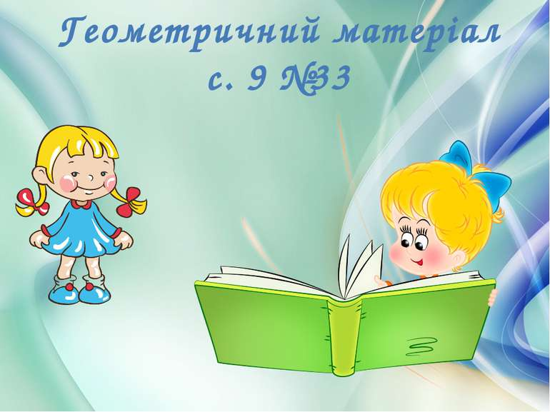 Геометричний матеріал с. 9 №33