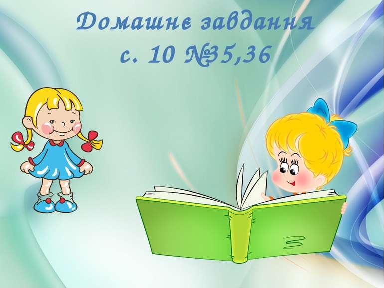 Домашнє завдання с. 10 №35,36