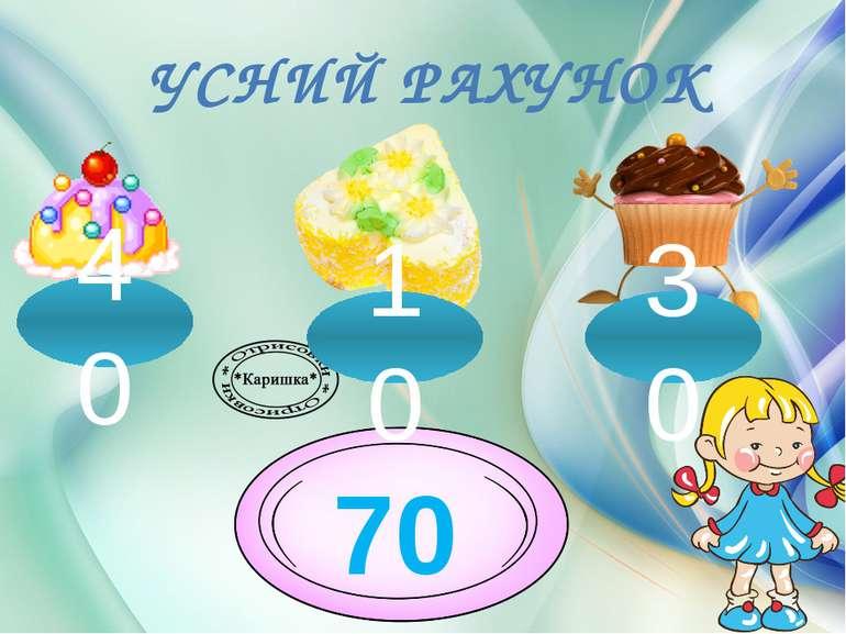 УСНИЙ РАХУНОК 40 10 30 70