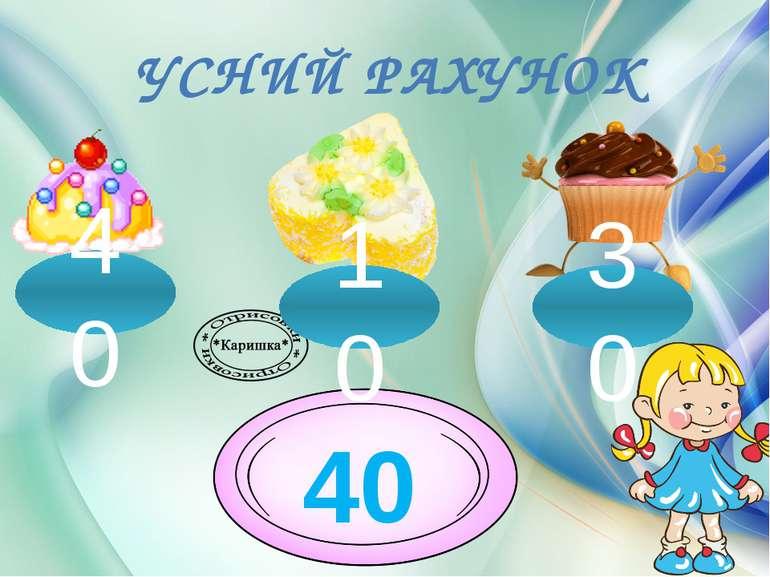 УСНИЙ РАХУНОК 40 10 30 40