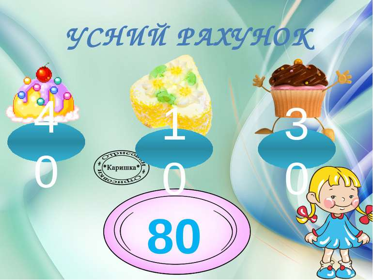 УСНИЙ РАХУНОК 40 10 30 80