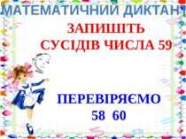 ЗАПИШІТЬ СУСІДІВ ЧИСЛА 59 МАТЕМАТИЧНИЙ ДИКТАНТ ПЕРЕВІРЯЄМО 58 60