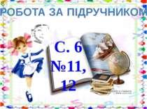 РОБОТА ЗА ПІДРУЧНИКОМ С. 6 №11, 12